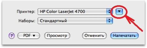 Печать выкроек на Макбук