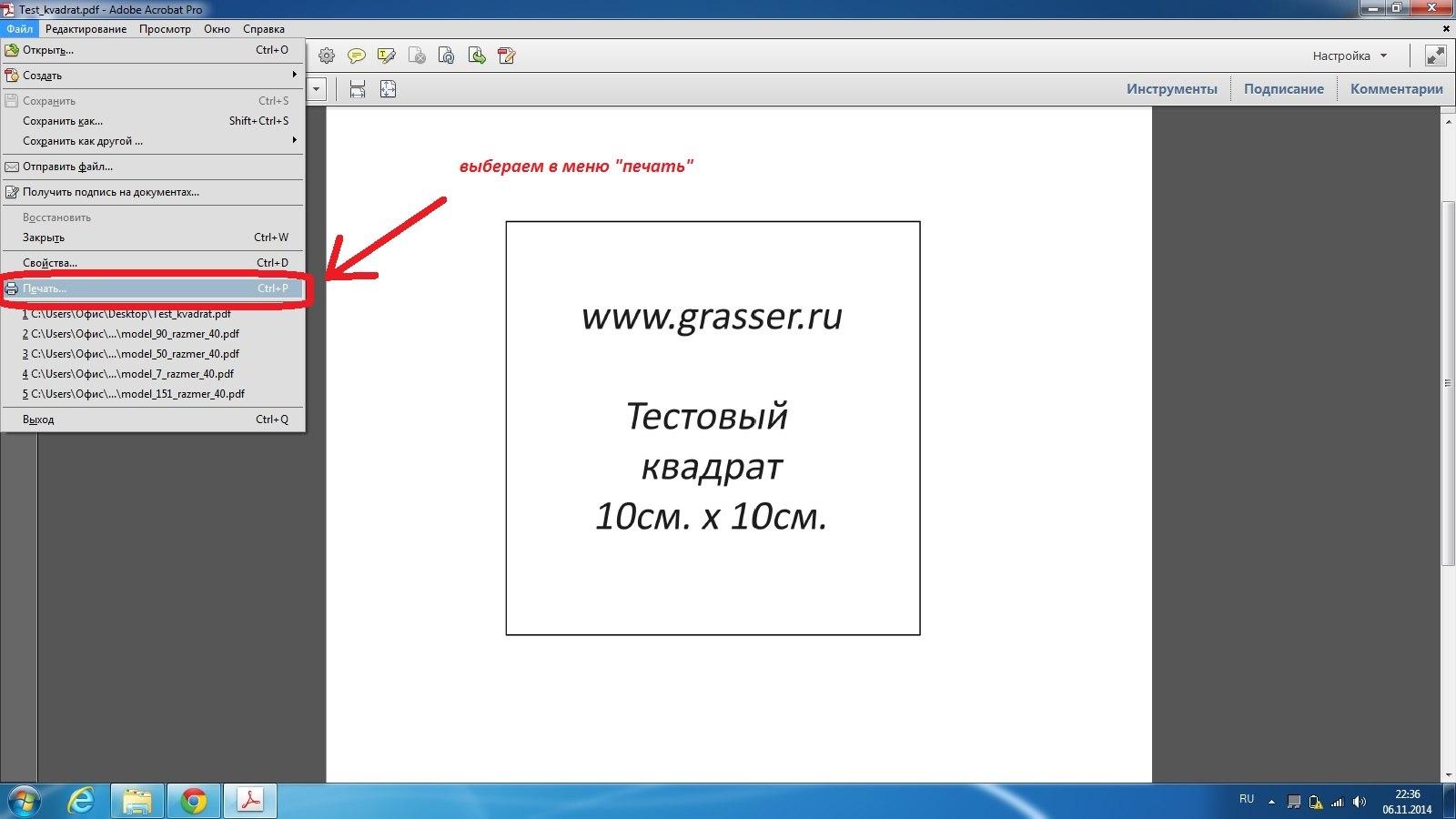 Как распечатать выкройку GRASSER