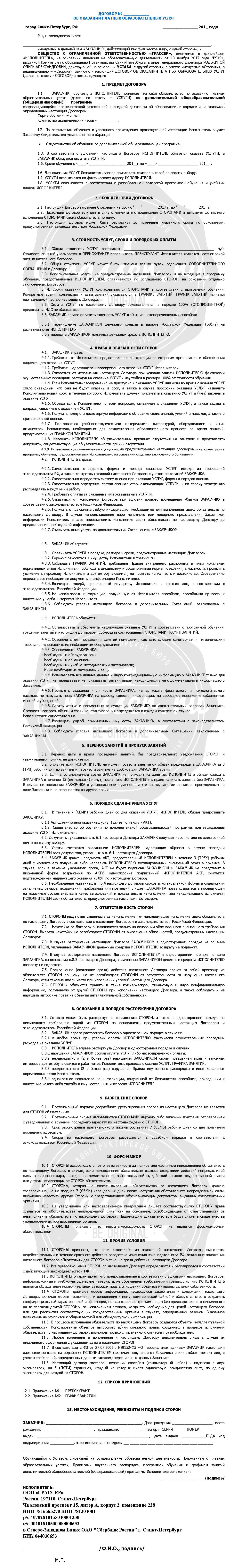 Образец договора на обучение украина лагерь с обучением в европе